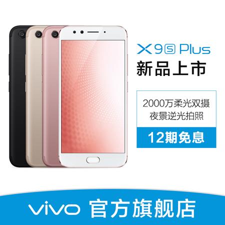 vivo X9s Plus前置2000万双摄智能手机x9sPlus
