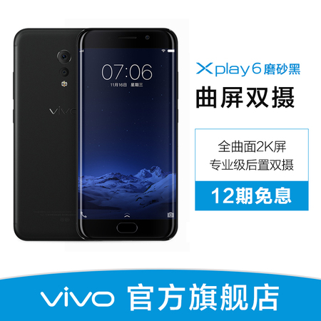 vivo XPlay6磨砂黑曲屏双摄6G全网通智能手机xplay6