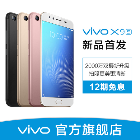 vivo X9s前置2000万双摄智能手机官方正品vivox9s