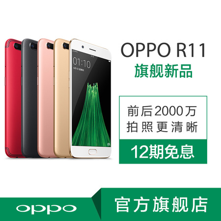 【旗舰新品】OPPO R11 全网通前后2000万指纹识别拍照手机r11r9s