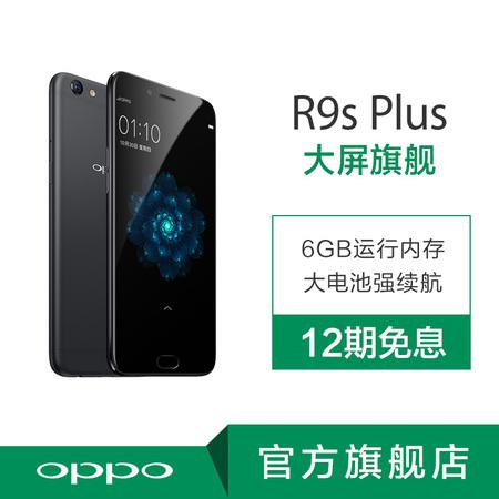 OPPO R9s Plus黑色版6G运存闪充前后1600万拍照手机oppor9splus